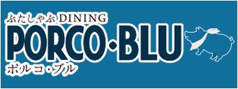 豚しゃぶダイニング PORCO·BLU (ポルコ·ブル) オフィシャルサイト|岩手県北上市